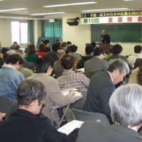 国民連合第10回全国総会in大阪が大成功をおさめました