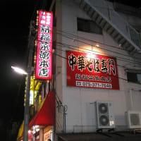 アヴェンチュラ秋華賞優勝記念祝賀会~京都遠征記~最終章