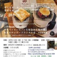 火鉢クラブ・イベント情報「ミニ七輪でサンデーブランチ〜ペリカンのパンを焼く」開催
