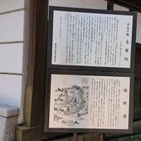 #0044 -'19. 昭和新撰江戸三十三観音 第14番神霊山慈眼寺金乗院