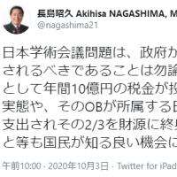 201005 日本学術会議人事|何が問題なのか?問題はどこに?むしろ、問題はアカデミズムの常識は世間の非常識(20/10/02)