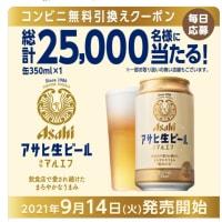 アサヒ生ビール当選/ローソン引き換え
