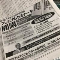 業界紙にセミナーの広告を出した!!