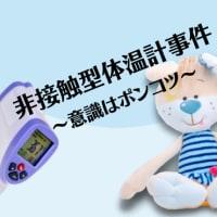 非接触型体温計事件~意識はポンコツ~