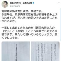 蓮舫議員 菅首相の施政方針演説前に一部をツイッターに晒す・・