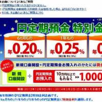住信SBI円定期