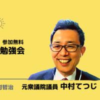 島谷先生の最終講義とグリーンニューディール