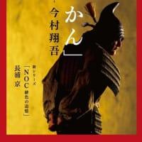 【書評】小栗さくら著「波紋」(『小説現代』2020年4月号掲載)