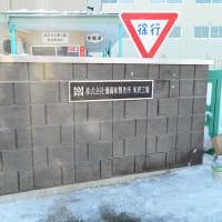 株式会社彌満和製作所 米沢工場 様!