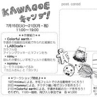 KAWAGOEキャンプ