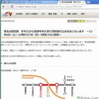 2014年12月6日小田急箱根高速バス-東名高速工事通行止めで迂回???