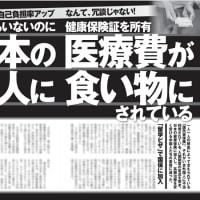 支那人に食い物にされる医療制度!400万円の医療費が8万円!日本の医療に悪乗りする外国人たち