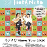 ホラネロ Winter Tour2020開催決定!