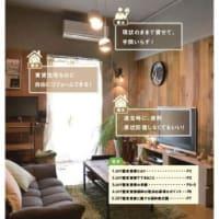 空き家活用促進へ、「DIY賃貸」の契約書式について