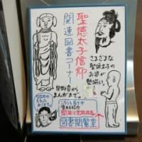 常陸・鎌倉・尾道浄土寺/聖徳太子信仰(神奈川県立金沢文庫)