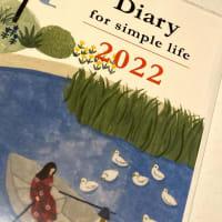 2022年に向けて、徐々に手帳の準備を・・・(その3)〜主婦日記(婦人之友社)〜