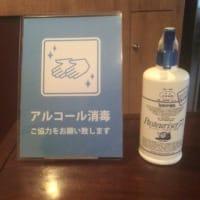 コロナ対策リーダーからお知らせ〜!