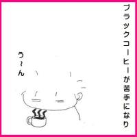 【ミルクたっぷりのコーヒーを注文する鍼灸師】ブラックはちょっと。。。
