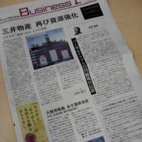 フジサンケイ「Business i.」に掲載!