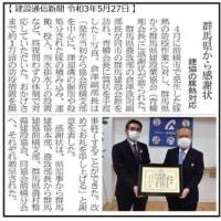 豚熱の防疫作業における感謝状の贈呈式