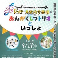 9月27日(金)おんがくしつトリオ with シュピール室内合奏団/五反田文化センター