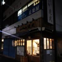 2021年8杯目/新橋『貝出汁らぁ麺 虎武』