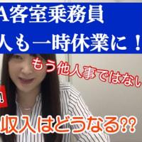 【動画アップ】ANA5000人の一時休業!他人事ではない!給料はどうなるの?