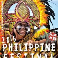フィリピンフェスティバル2015 @ 代々木公園 「グルメと音楽と…。」
