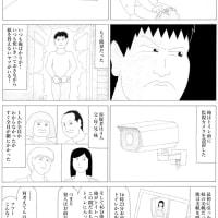 マンガ・3ページ・『家族遊戯』