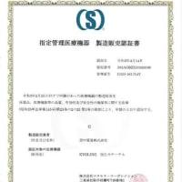 2021年4月14日吸引カテーテル認証書取得