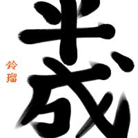 さよなら!「平成」ありがとう。