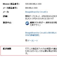 MouserからBeagleBoard等のソフトウェアがインストールされた製品を購入するときの注意点