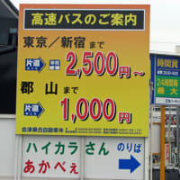 会津バス 夢街道会津号