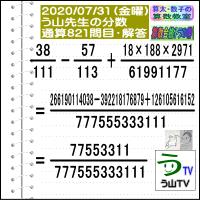 解答[う山先生の分数]【分数821問目】算数・数学天才問題[2020年7月31日]Fraction