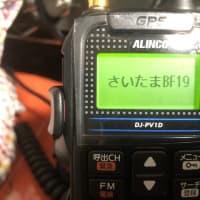 アルインコDJ-PV1Dを固定機として設定しました!