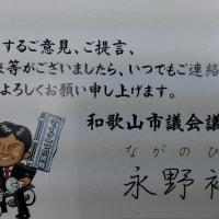 和歌山市議会経過報告(本会議・閉会)