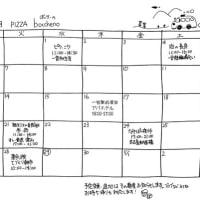4月のカレンダーができました * *