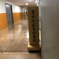 資料収集in農水省