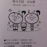 明日は、河合第二中学校の合唱コンクール