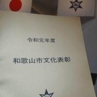 和歌山市文化表彰式
