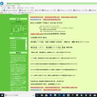 goo事務局から振り込み詐欺のメールを公開した当ブログ記事について侵害情報の通知書兼送信防止措置に関する照会書が届いたので削除するのか?せんのんか?返事しろと来ました。香川県からの返答で決めます。