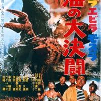 ゴジラ・エビラ・モスラ 南海の大決闘(1966) ゴジラ キング・オブ・モンスターズのための怪獣予習