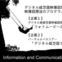 ICT・・・デジタル紙芝居映像回想システムで作るデジタル紙芝居