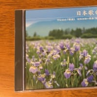 日本歌曲 第6集