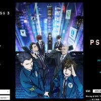 PSYCHO-PASS サイコパス 3 #03 ヘラクレスとセイレーン