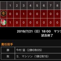 【 鯉 】 サヨナラ勝ち!最高でーーーーす!!