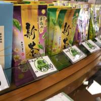 文月のお茶「こみなみ」販売開始しました。