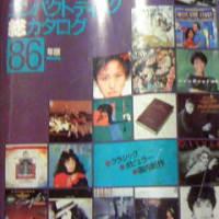 コンパクトディスク総カタログ(1986)