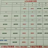 6月より火曜及び水曜が定休日となります。