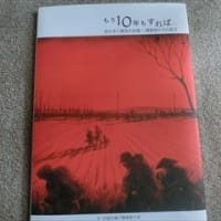 「もう10年もすれば・・・消えゆく戦争の記憶ー漫画家たちの証言」